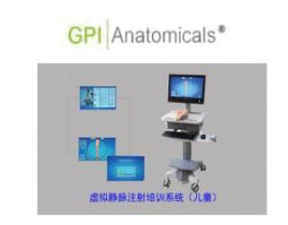 四川GPI/H1100I儿童虚拟静脉注射培训系统