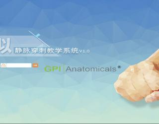 四川GPI/XN1.0虚拟静脉穿刺教学系统