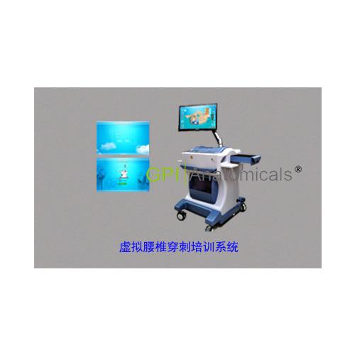 GPI/L680虚拟腰椎穿刺培训系统